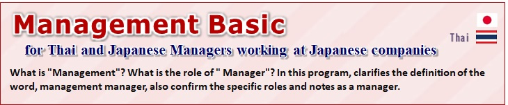 Management Basic