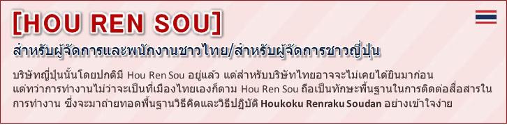 HOU REN SOU Seminar