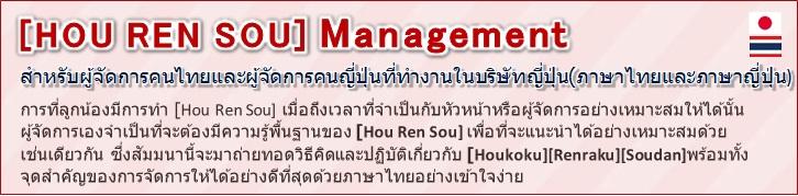 HOU REN SOU Management