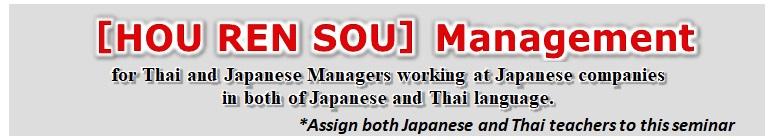 HOU・REN・SOU Management