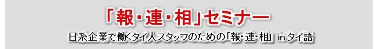 報連相セミナー タイ人スタッフのための報連相 by タイ語