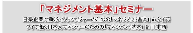 マネジメント基本セミナー 日系企業で働くマネジャーのためのマネジメント基本 by タイ語