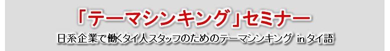 日系企業で働くタイ人スタッフのためのテーマシンキング byタイ語