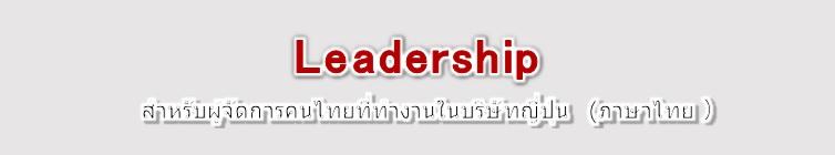 Leadership_Strengthening