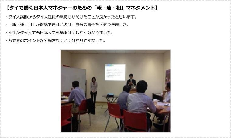 受講生の声 日本人マネジャーのための報・連・相マネジメントセミナー