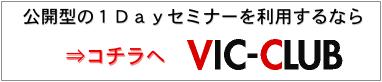 公開型の1Dayセミナーを利用するならVIC-CLUB