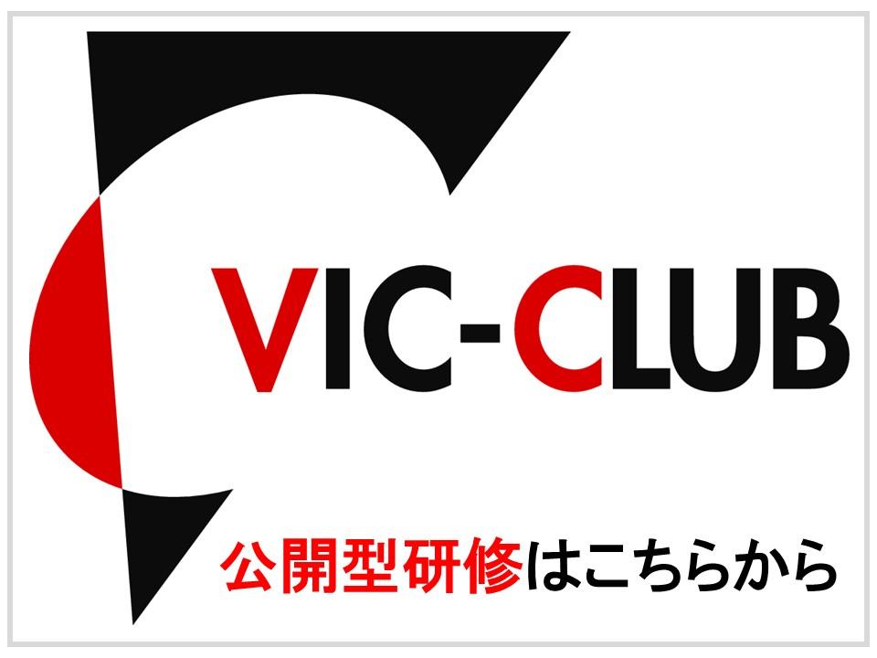 公開型研修 VIC-CLUB 中小企業研修 管理者研修 社員教育 社員研修 ならバリューイノベーション VIC