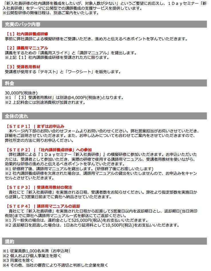 「新入社員研修」社内講師養成サービス(公開型)
