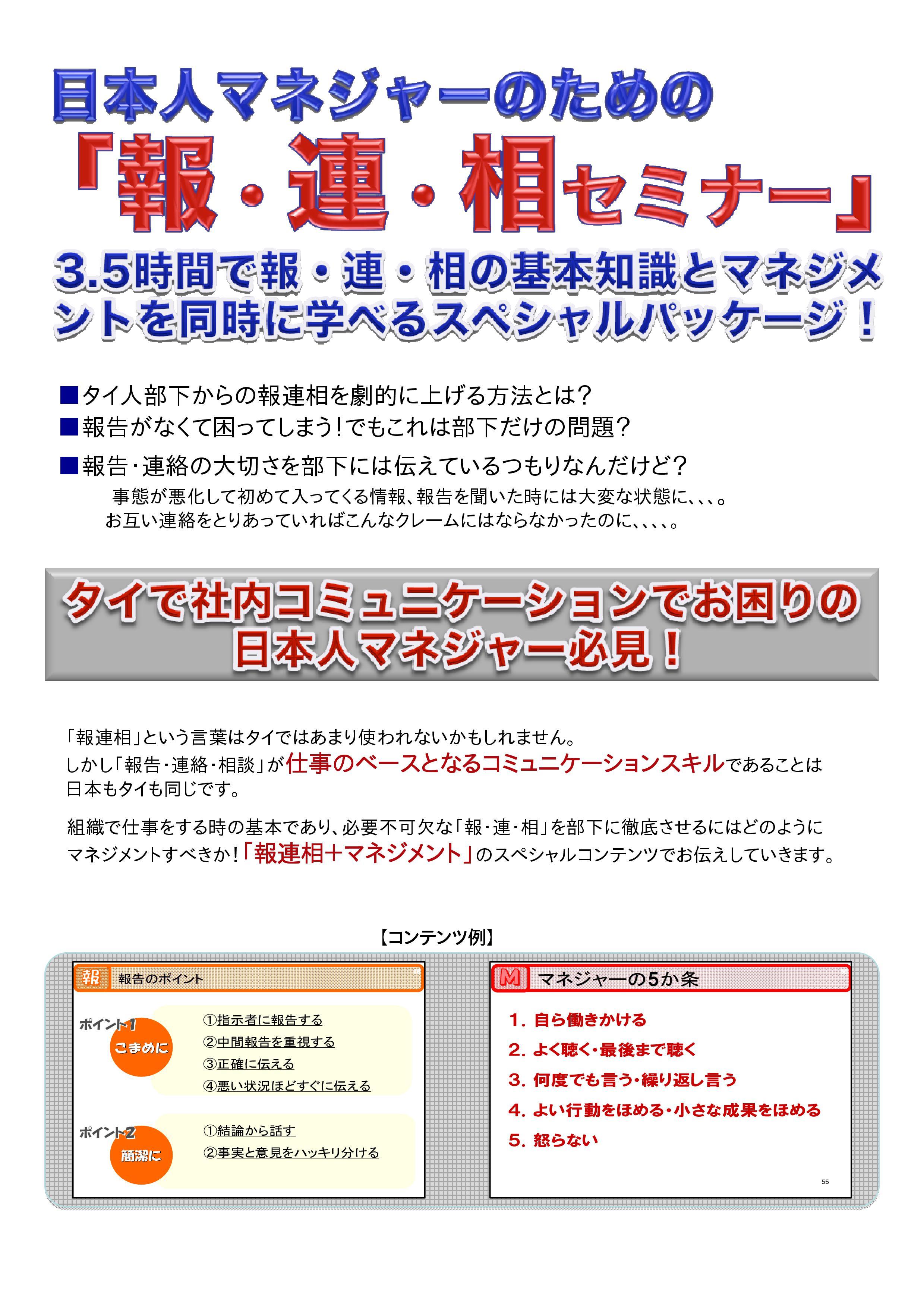 日本人マネジャーのための報連相セミナー